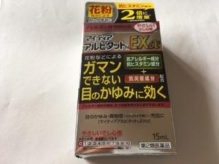 目薬マイティアアルピタット①.jpg